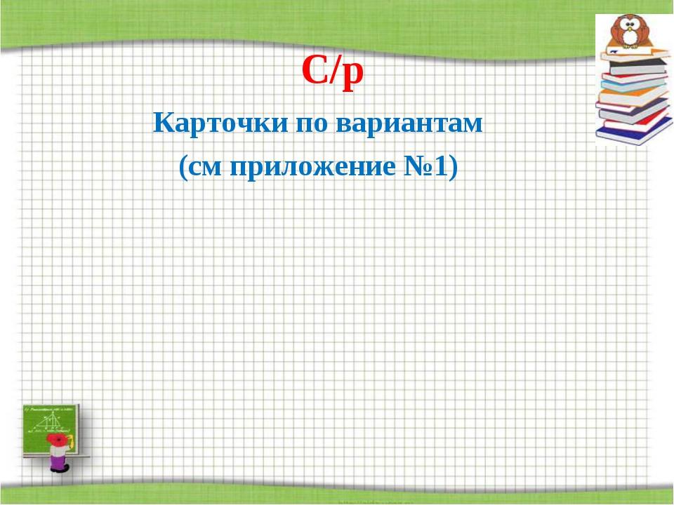 С/р Карточки по вариантам (см приложение №1)