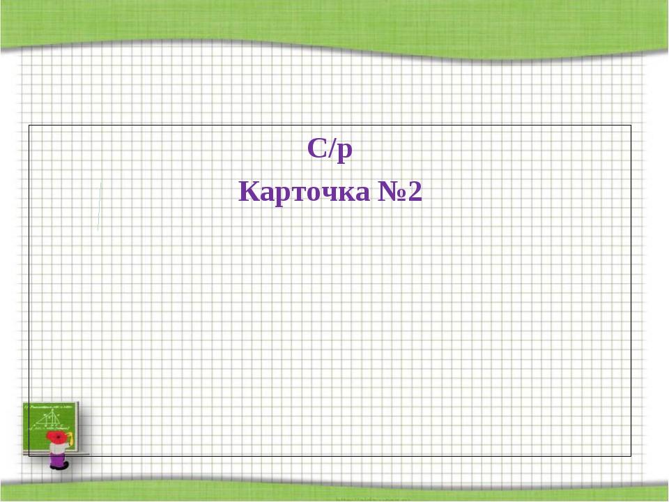 С/р Карточка №2