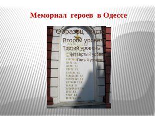 Мемориал героев в Одессе