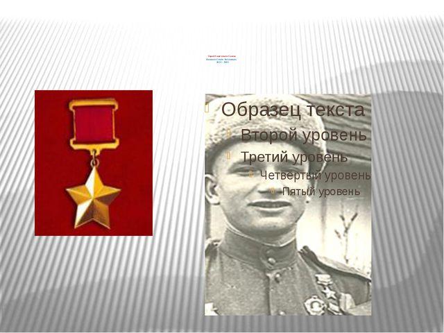 Герой Советского Союза Воликов Семён Антонович 1923 – 1983