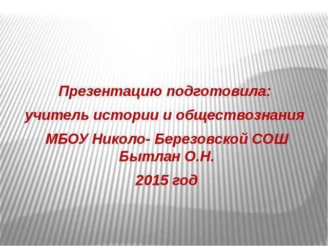 Презентацию подготовила: учитель истории и обществознания МБОУ Николо- Берез...