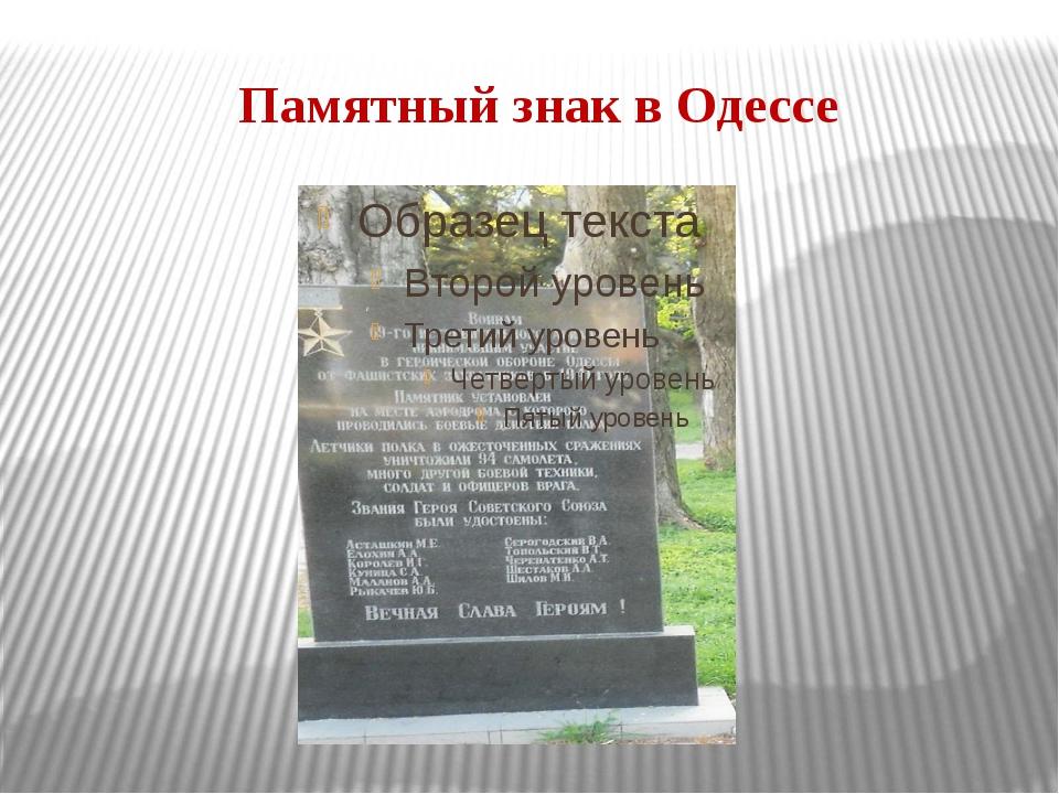 Памятный знак в Одессе
