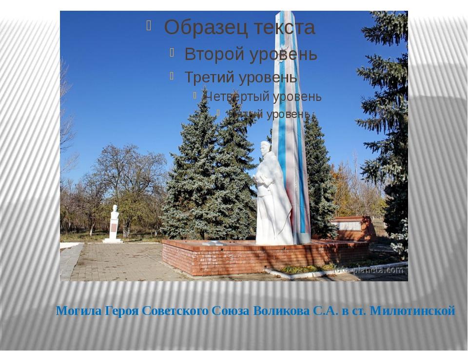 Могила Героя Советского Союза Воликова С.А. в ст. Милютинской
