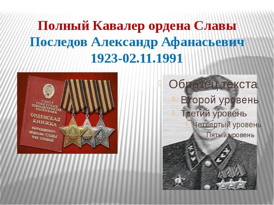 Полный Кавалер ордена Славы Последов Александр Афанасьевич 1923-02.11.1991