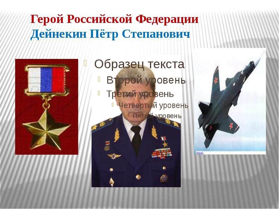 Герой Российской Федерации Дейнекин Пётр Степанович