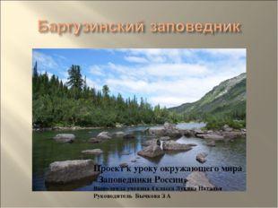 Проект к уроку окружающего мира «Заповедники России» Выполнила ученица 4 клас
