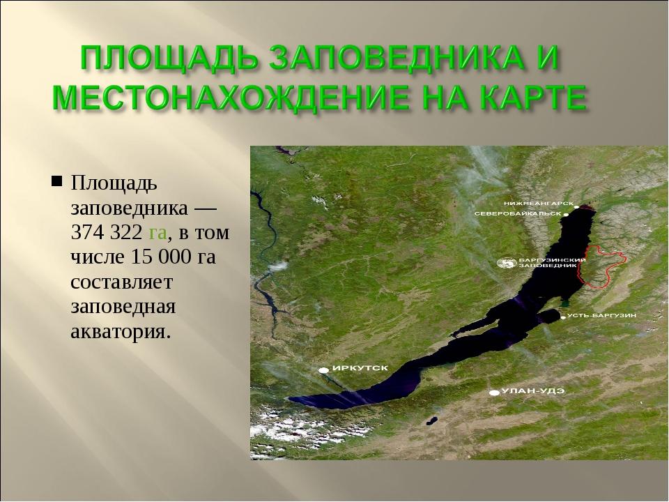 Площадь заповедника— 374322га, в том числе 15000 га составляет заповедная...
