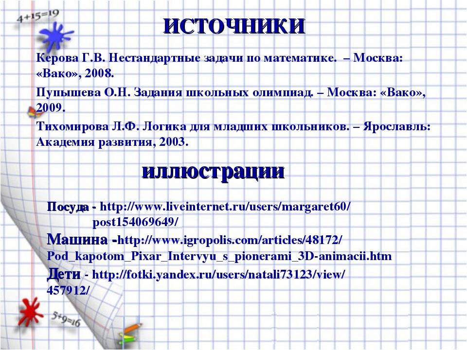ИСТОЧНИКИ Керова Г.В. Нестандартные задачи по математике. – Москва: «Вако», 2...