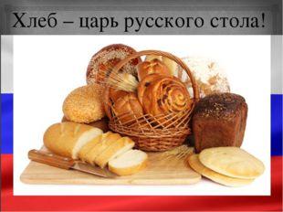 Хлеб – царь русского стола! 