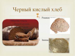 Черный кислый хлеб Ржаная мука Закваска 