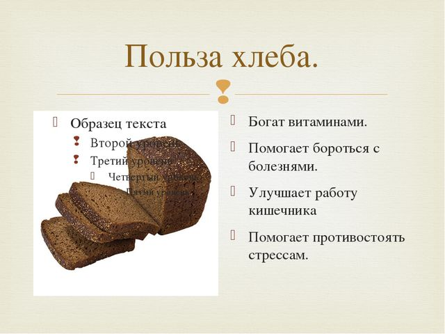 Польза хлеба. Богат витаминами. Помогает бороться с болезнями. Улучшает работ...