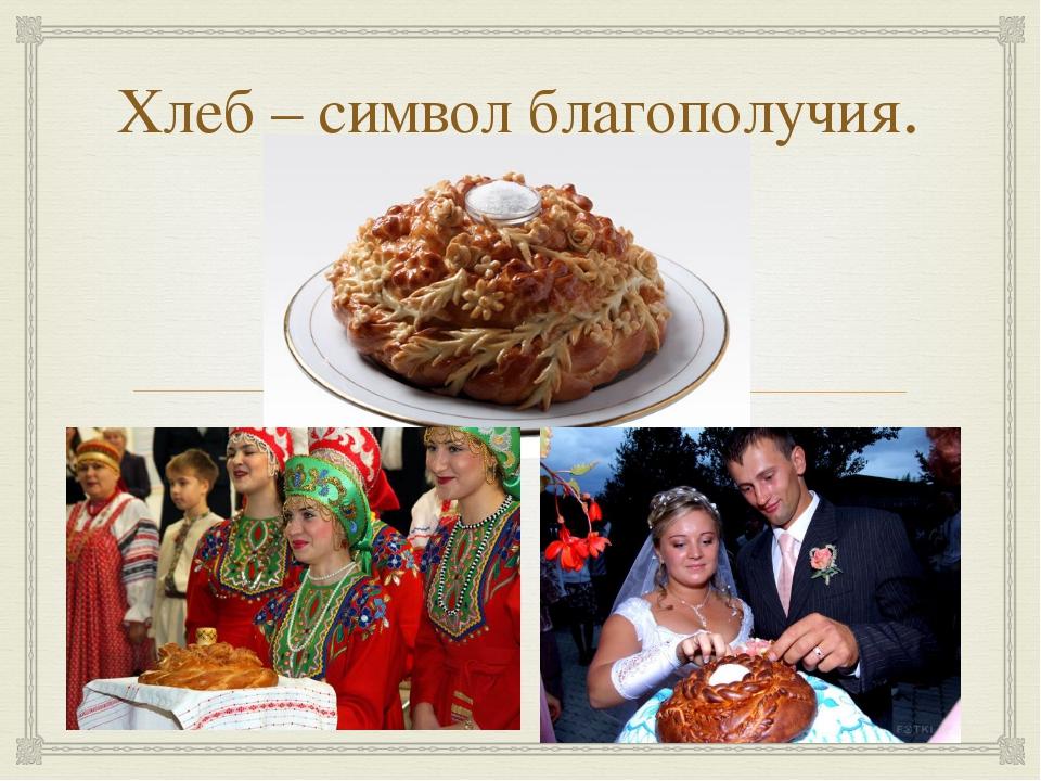 Хлеб – символ благополучия. 