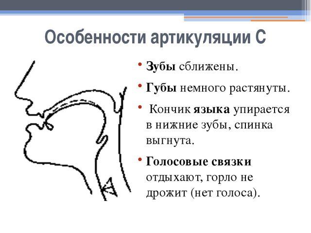 Особенности артикуляции С Зубы сближены. Губы немного растянуты. Кончик языка...