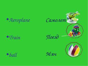 Aeroplane Train ball Самолет Поезд Мяч