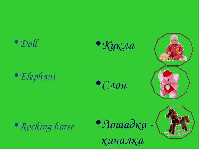 Doll Elephant Rocking horse Кукла Слон Лошадка - качалка