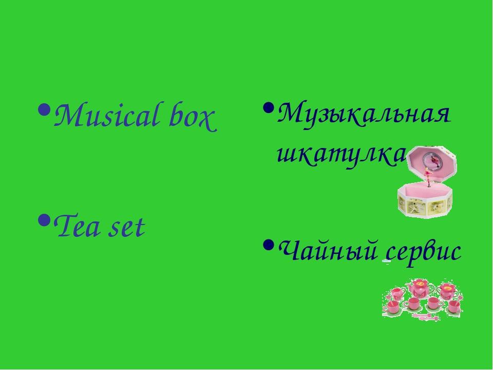 Musical box Tea set Музыкальная шкатулка Чайный сервис
