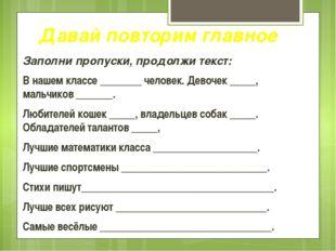 Давай повторим главное Заполни пропуски, продолжи текст: В нашем классе _____