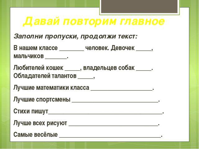 Давай повторим главное Заполни пропуски, продолжи текст: В нашем классе _____...