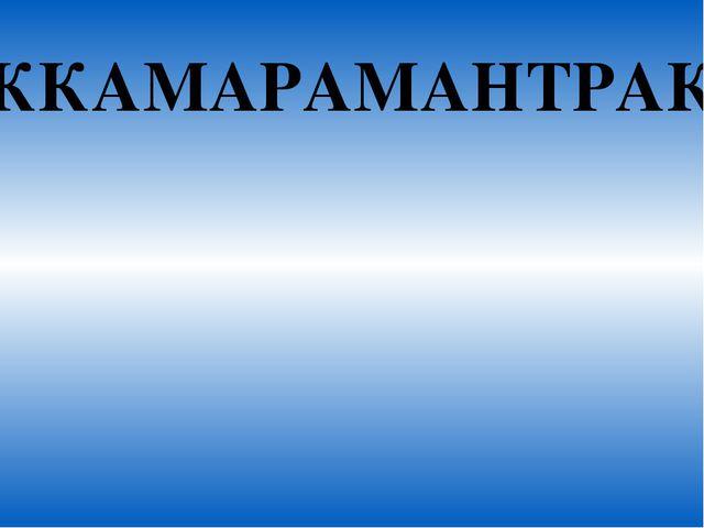 ВАДАРОГАРАЖКАМАРАМАНТРАКТАВАРЫЯКАР