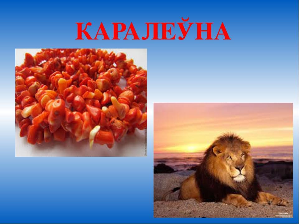 КАРАЛЕЎНА