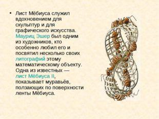 Лист Мёбиуса служил вдохновением для скульптур и для графического искусства.