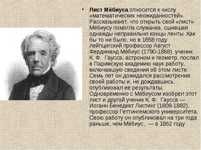 Лист Мёбиусаотносится к числу «математических неожиданностей». Рассказывают,...