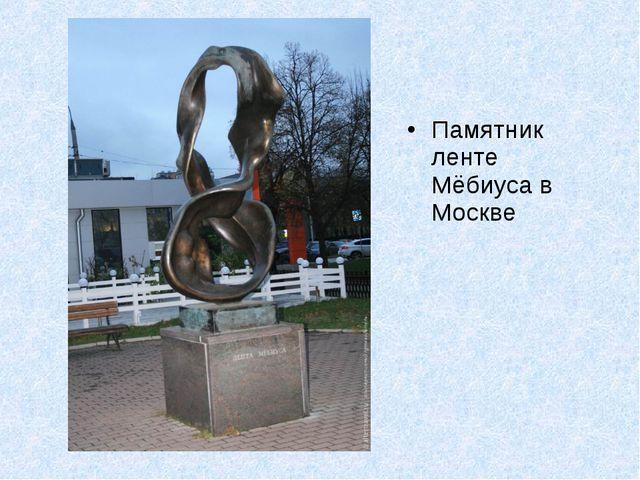 Памятник ленте Мёбиуса в Москве