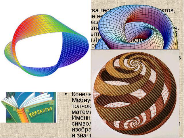 Свойства геометрических объектов, которые не меняются при таких преобразовани...