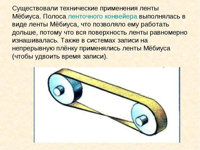 Существовали технические применения ленты Мёбиуса. Полосаленточного конвейер...