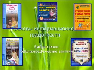 Основы информационной грамотности Библиотечно-библиографические занятия