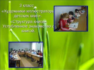 3 класс «Художники-иллюстраторы детских книг». «Структура книги» Углубленно