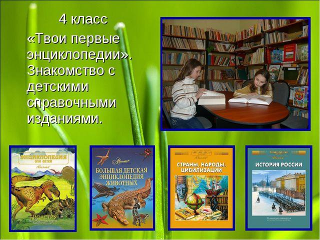 4 класс «Твои первые энциклопедии». Знакомство с детскими справочными издани...