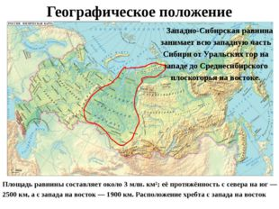 Географическое положение Площадь равнины составляет около 3 млн. км²; её прот