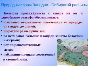 Большая протяжённость с севера на юг и однообразие рельефа обуславливают: от