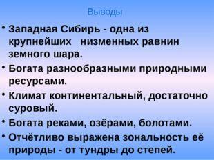 Западная Сибирь - одна из крупнейших низменных равнин земного шара. Богата ра