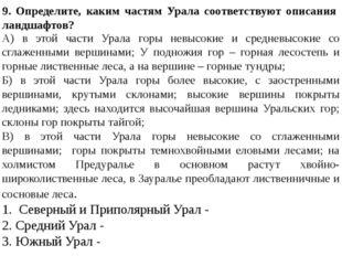 А) в этой части Урала горы невысокие и средневысокие со сглаженными вершинами