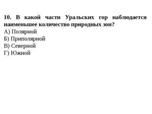 10. В какой части Уральских гор наблюдается наименьшее количество природных