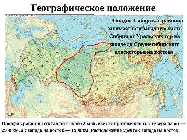 Географическое положение Площадь равнины составляет около 3 млн. км²; её прот...