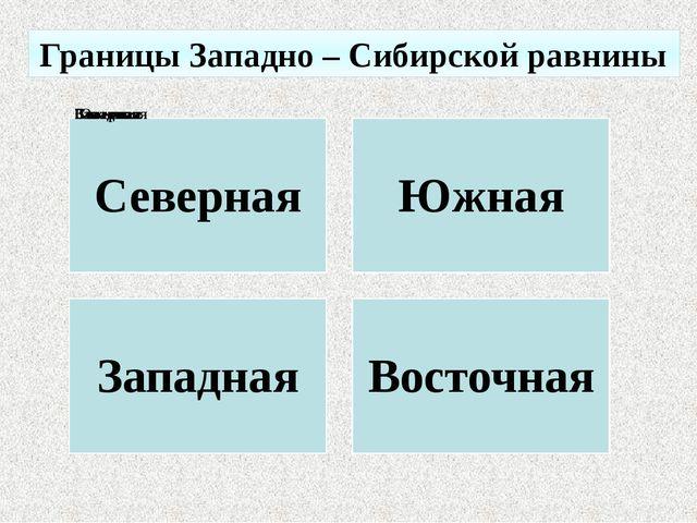 Границы Западно – Сибирской равнины
