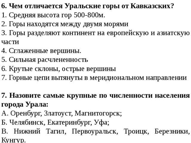 6. Чем отличается Уральские горы от Кавказских? 1. Средняя высота гор 500-800...