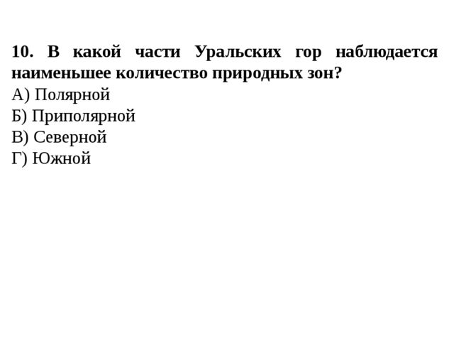 10. В какой части Уральских гор наблюдается наименьшее количество природных...
