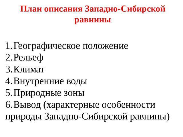 План описания Западно-Сибирской равнины Географическое положение Рельеф Клима...