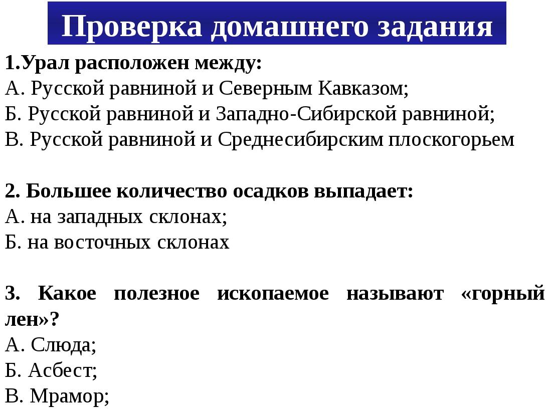 Проверка домашнего задания 1.Урал расположен между: А. Русской равниной и Сев...