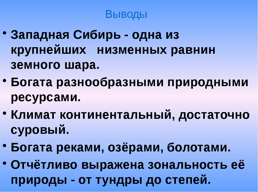 Западная Сибирь - одна из крупнейших низменных равнин земного шара. Богата ра...