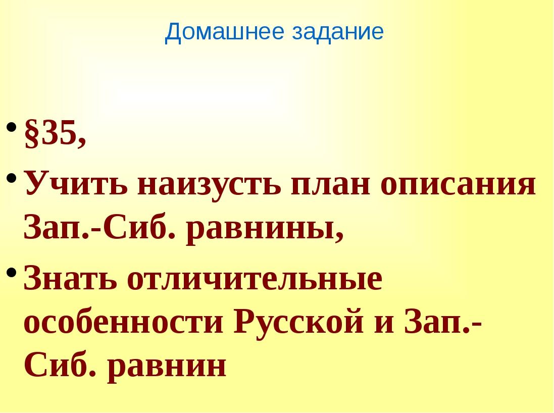 §35, Учить наизусть план описания Зап.-Сиб. равнины, Знать отличительные осо...
