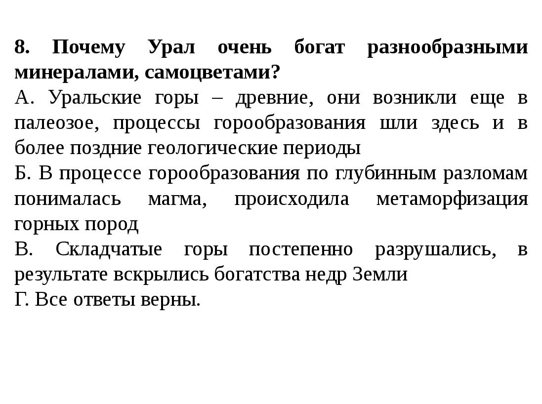 8. Почему Урал очень богат разнообразными минералами, самоцветами? А. Уральс...