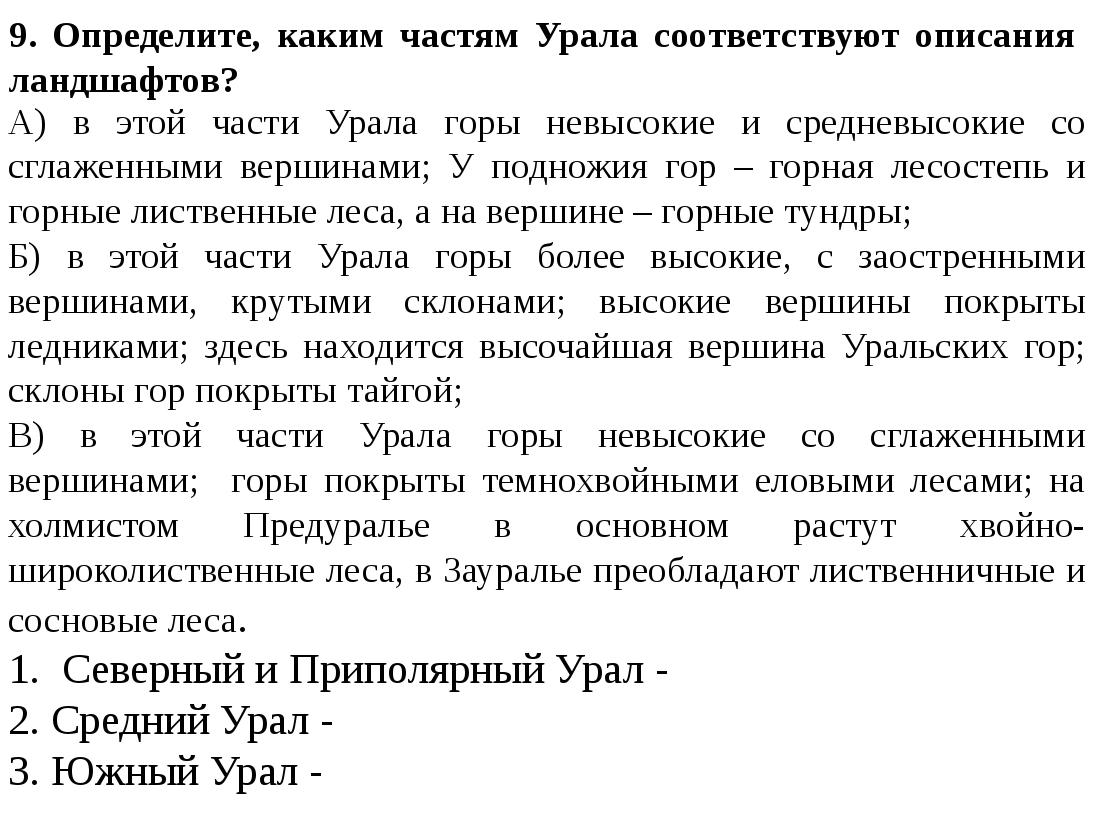 А) в этой части Урала горы невысокие и средневысокие со сглаженными вершинами...