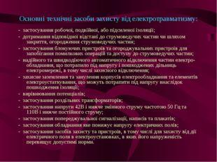 Основні технічні засоби захисту від електротравматизму: - застосування робоч