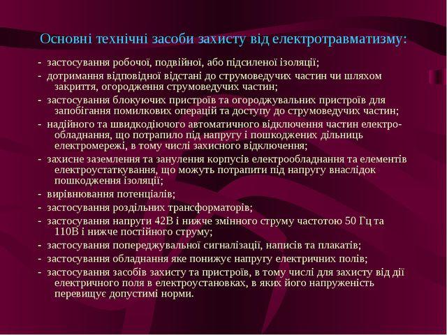 Основні технічні засоби захисту від електротравматизму: - застосування робоч...