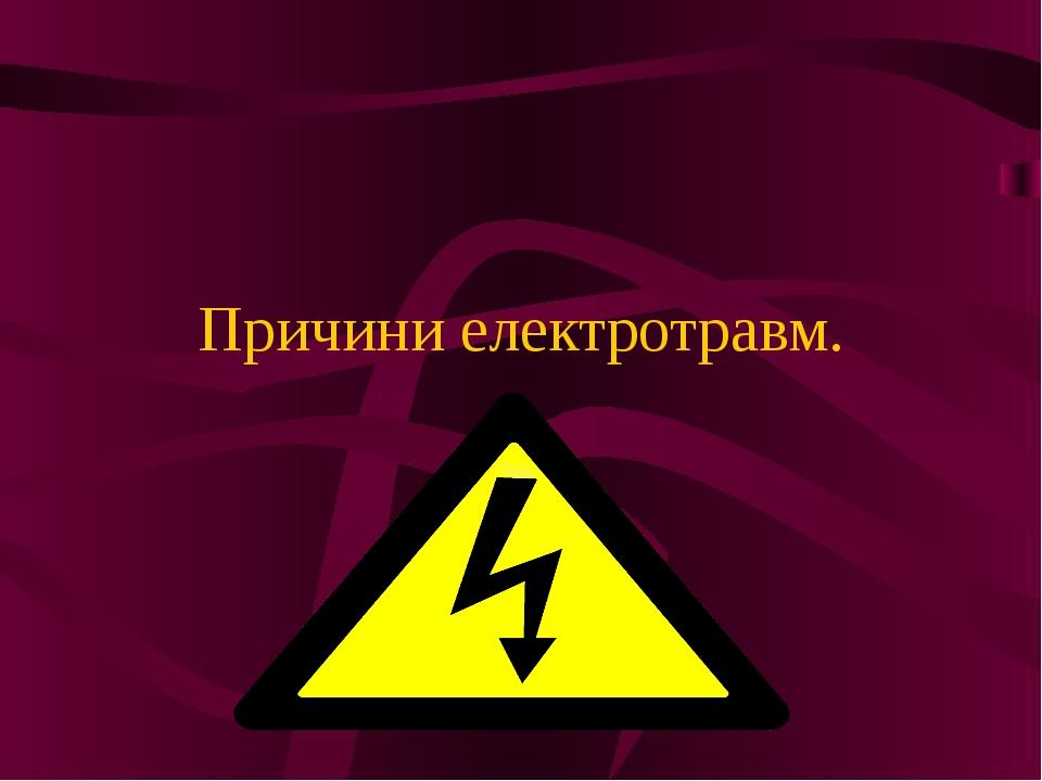 Причини електротравм.